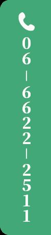 06-6622-2511